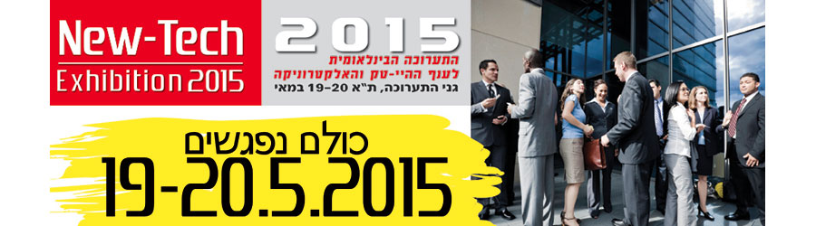 New-Tech Exhibition 2015